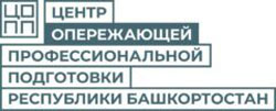 Центр опережающего профессионального развития РБ