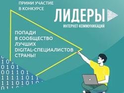 Лидеры Интернет-коммуникаций