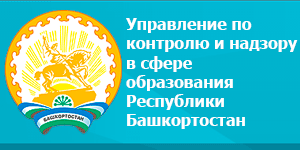 рособрнадзорРБ
